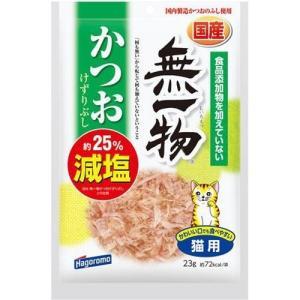 はごろも無一物減塩かつおけずりぶし ( 23g )/ ねこまんま|soukai