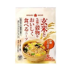 ひかり 玄米と5種の穀物をおいしく食べるスープ 中華しょうゆ味 ( 5食入 )