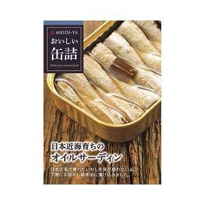 おいしい缶詰 日本近海育ちのオイルサーディン ( 105g )/ おいしい缶詰