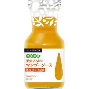 (「ヨーグルト」「グラノーラ」にピッタリ!)果実実感 砂糖不使用 果実とろけるマンゴーソース ( 195g )/ 果実実感