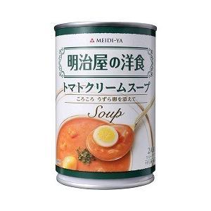 明治屋の洋食 トマトクリームスープ ( 290g )