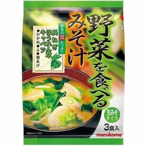 野菜を食べるみそ汁 ( 3食入 ) ( インスタント 味噌汁 )