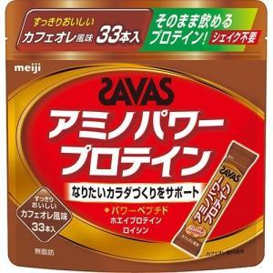 ザバス アミノパワー プロテイン カフェオレ風味 ( 33本...