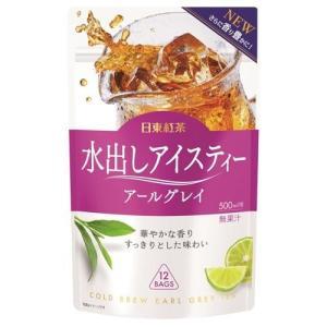 日東紅茶 水出しアイスティー アールグレイ 500ml用 ( 12袋入 )/ 日東紅茶
