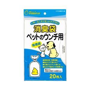 消臭袋 ペットのウンチ用 ( 20枚入 ) ( 犬 ウンチ処理袋 )