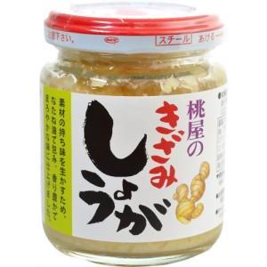 桃屋 きざみしょうが ( 110g )/ 桃屋|soukai