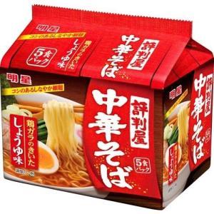 評判屋 中華そば しょうゆ味 ( 5食入 )/ 評判屋