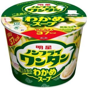 (訳あり)ノンフライワンタン ごま香るわかめスープ ( 1コ入 ) soukai
