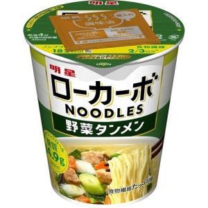 低糖質麺 ローカーボヌードル 野菜タンメン ( 12個入 )/ 低糖質麺シリーズ|soukai
