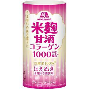 森永のやさしい米麹甘酒 コラーゲン ( 125ml*30本入 )/ 森永 甘酒