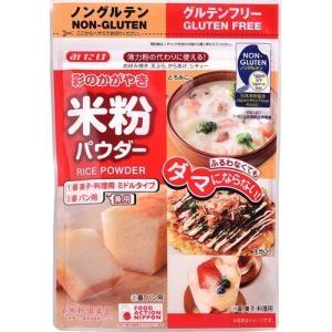 みたけ 彩のかがやき 米粉パウダー ( 300g )/ みた...
