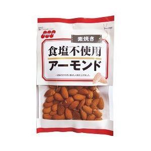 (訳あり)食塩不使用アーモンド ( 80g )