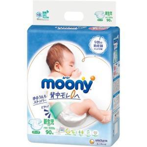 NEWムーニー エアフィット テープ 新生児(お誕生〜5000g)/おむつ/ブランド:ムーニー/【発...
