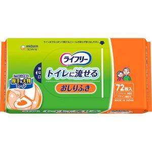 ライフリー おしりふき トイレに流せる ( 72枚入 )/ ...