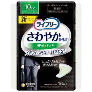 ライフリー さわやかパッド 男性用 微量 ( 16枚入 )/ ライフリー