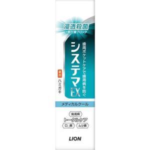 システマEXハミガキ メディカルクール 30g ( 30g )/ システマ ( ライオン 歯磨き粉 口臭 歯周病 歯磨き粉 口臭予防 )