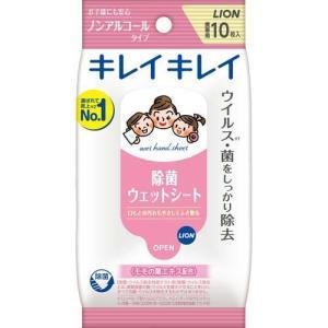 キレイキレイ お手ふきウェットシート ノンアルコールタイプ ( 10枚入 )/ キレイキレイ