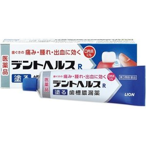 (第3類医薬品)デントヘルスR ( 40g )/ デントヘルス