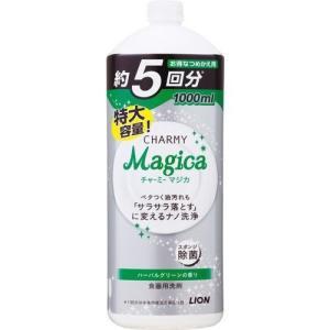 チャーミー マジカ ハーバルグリーンの香り つめかえ用 大型サイズ ( 1L )/ チャーミー ( magica 食器洗剤 食器用洗剤 台所用洗剤 )