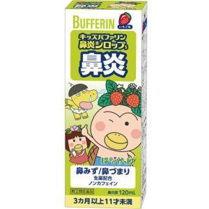 (第(2)類医薬品)キッズバファリン 鼻炎シロップS はなかっぱ ( 120mL )/ バファリン