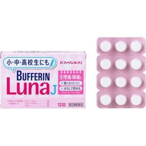 (第2類医薬品)バファリン ルナJ ( 12錠 )/ バファリン