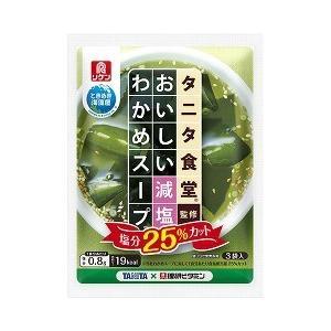 リケン タニタ食堂監修 おいしい減塩わかめスープ ( 3袋入 )/ リケン