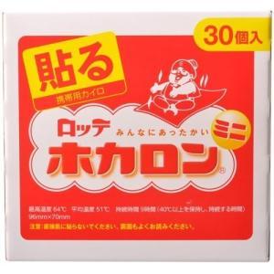 カイロ/ホカロン 貼るミニ ( 30コ入 )/ ホカロン ( カイロ  使い捨てカイロ あったか )|soukai