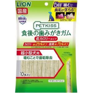 ペットキッス 食後の歯みがきガム 低カロリータイプ 超小型犬用 ( 10本入 )/ ペットキッス