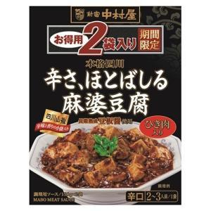 新宿中村屋 本格四川 辛さ、ほとばしる麻婆豆腐 ( 155g*2袋入 )/ 中村屋