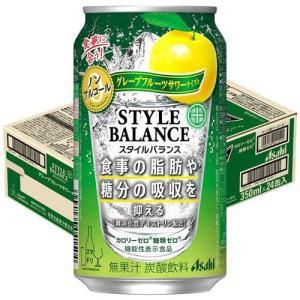 (機能性表示食品)アサヒ スタイルバランス グレープフルーツサワーテイスト ( 350mL*24本入 )