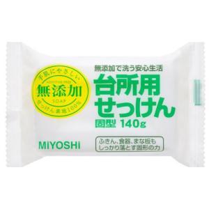 ミヨシ石鹸 無添加 台所用せっけん 固型 ( 140g )/ ミヨシ無添加シリーズ ( ミヨシ キッチン用洗剤 )
