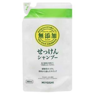 ミヨシ石鹸 無添加せっけん シャンプー リフィル ( 300mL )/ ミヨシ無添加シリーズ|soukai