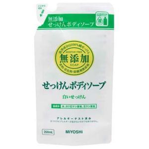 ミヨシ石鹸 無添加ボディソープ 白いせっけん リフィル(0.35L)/ボディソープ/ブランド:ミヨシ...
