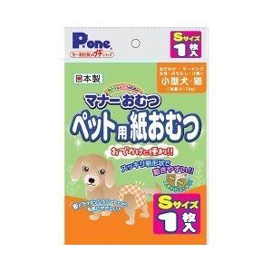 P・ワン マナーおむつ ペット用紙おむつ プチ Sサイズ ( 1枚入 )/ P・ワン(P・one) soukai