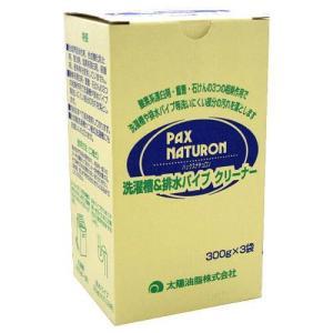 パックスナチュロン 洗濯槽&排水パイプ クリーナー ( 300g*3袋入 )/ パックスナチュロン(PAX NATURON)