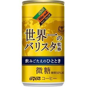 (訳あり)ダイドーブレンド 微糖 世界一のバリスタ監修 飲みごたえのひととき ( 185g*30本入 )/ ダイドーブレンド