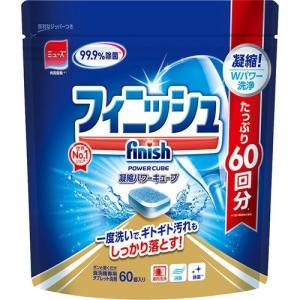 フィニッシュ パワー キューブ M タブレット 食器洗い機専用洗剤 ( 60コ入 )/ フィニッシュ(食器洗い機用洗剤)