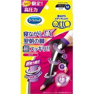(企画品)メディキュット 寝ながらメディキュット ロング EX Mサイズ ( 1足 )/ メディキュット(QttO) soukai