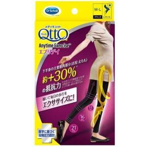 おそとでメディキュット エニタイムエクササイズ エブリデイ ブラック M〜L ( 1足 )/ メディキュット(QttO)|soukai