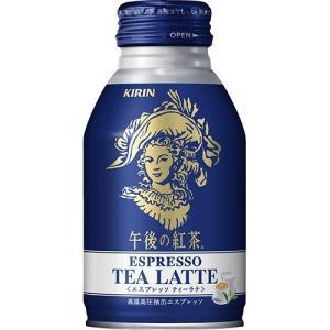 午後の紅茶 エスプレッソ ティーラテ ( 250g*24本入 )/ 午後の紅茶
