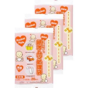 ウィズベビー 紙オムツ処理袋 携帯用 消臭タイプ ( 20枚*3コセット )