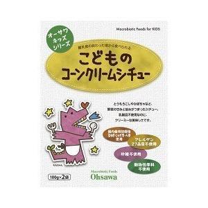 オーサワキッズシリーズ こどものコーンクリームシチュー ( 200g(100g*2袋入) )/ オー...