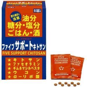 ファイブサポートキトサン (ファセオラミン含有) ( 8粒*50袋入 )/ メタボリック soukai