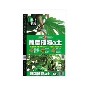 SUNBELLEX S 観葉植物の土 ( 14L )/ SUNBELLEX