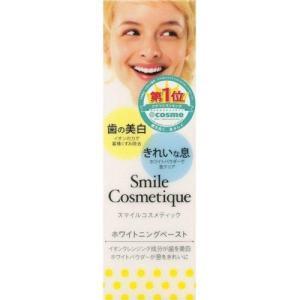 スマイルコスメティック ホワイトニングペースト ( 85mL )/ スマイルコスメティック ( ホワイトニング 歯磨き粉 口臭予防 )