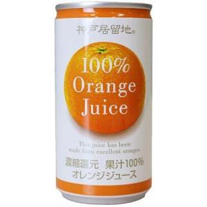 神戸居留地 オレンジ100% ( 185g*30本入 )/ 神戸居留地