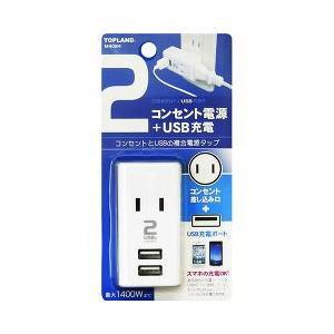 USBスマートタップ ( 1コ入 ) soukai