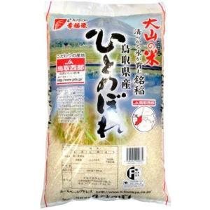 平成29年度産 JA鳥取西部 鳥取県産ひとめぼれ ( 5kg...