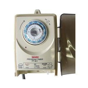 屋外用防雨型プログラムタイマー PT-W1 ( 1台 ) soukai