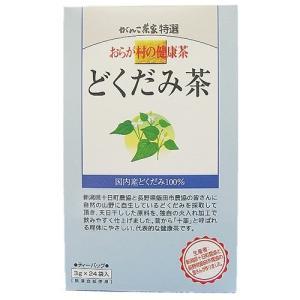 おらが村の健康茶 どくだみ茶 ( 3g*24袋入 )/ おら...